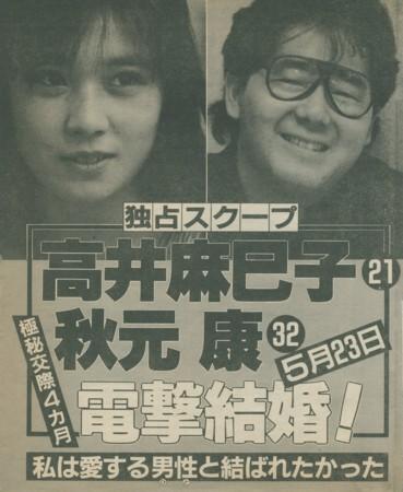 takai_mamiko + Yasushi Akimoto