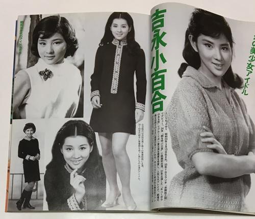 Sayuri Yoshinaga en Magazine -circa 1965